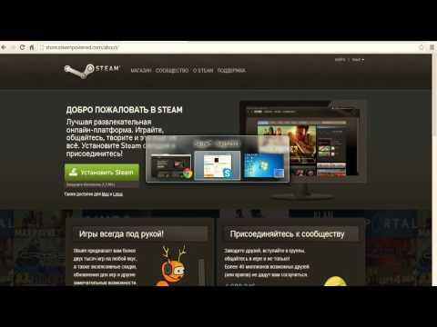видео: Установка steam И dota 2