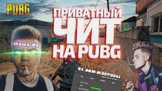Приватный чит ПАБГ! Ломаю лица с читом PUBG! Лучший чит для PlayerUnknown's Battlegrounds
