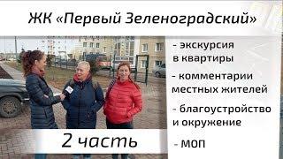 Обзор ЖК Первый Зеленоградский. Часть 2 - окружение благоустройство квартиры. Квартирный Контроль