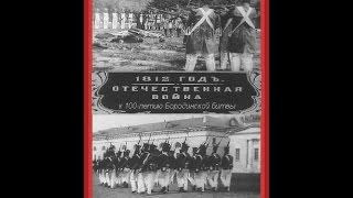 1812 год (1912) фильм смотреть онлайн