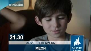 """""""Меси""""-документален, Испания, с участието на Марадона, Жерар Пике, Йохан Кройф"""