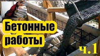гайд 8. Как заполнять журнал бетонных работ