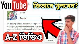 إنشاء قناة يوتيوب بسهولة A-Z في البنغالية | AF الإنتاج