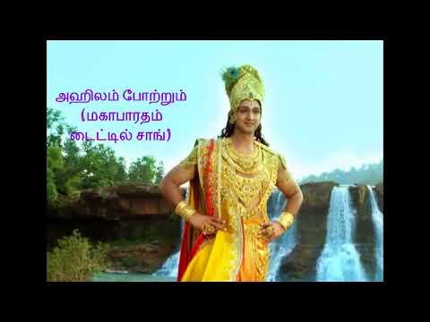 அஹிலம் போற்றும் (மகாபாரதம் டைட்டில் சாங்) | Ahilam Potrum (Mahabharatham Title Song)