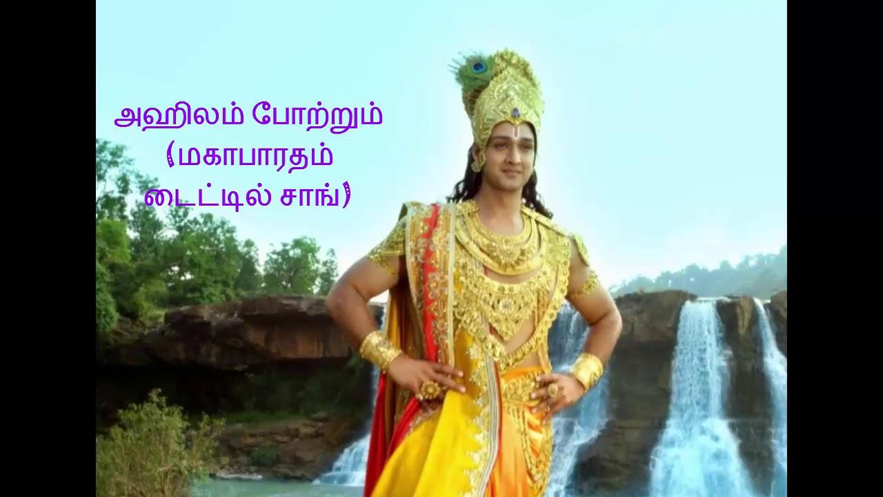 agilam potrum bharatham song