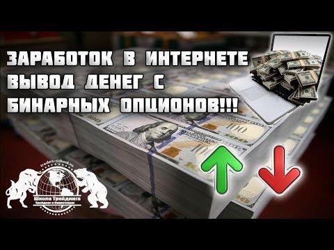 Заработок в интернете  - Вывод денег с бинарных опционов!!!