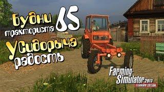 Радость Сидорыча - ч65 Farming Simulator 2013(Раннее утро, а мы уже на полях и ферме. Мало того, подарок Сидорычу сделаем с утра. Купить Farming Simulator 2013 http://goo.g..., 2014-12-29T14:45:29.000Z)