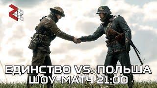 ЕДИНСТВО VS ПОЛЬША   ШОУ-МАТЧ BATTLEFIELD 1