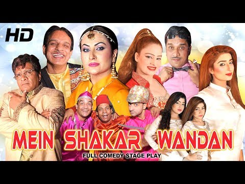 MEIN SHAKAR WANDAN - NARGIS 2017 NEW STAGE DRAMA - FULL DRAMA - LLATEST DRAMA NOT TO BE MISSED