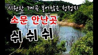 붕어낚시 소문안난 청정 계곡지 쉬쉬쉬
