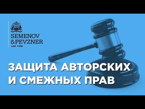 Защита авторских и смежных прав - Введение