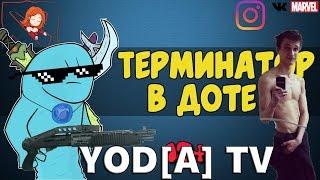 DOTA 2 | ТОП 10 ПАТИ | ИГРОВОЙ КАНАЛ Yoda TV |