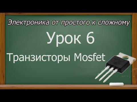 Электроника от простого к сложному. Урок 6. Полевые транзисторы Mosfet. (PCBWay)