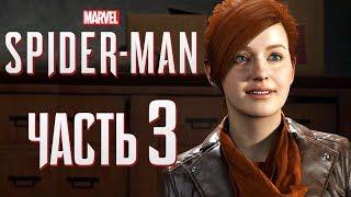 прохождение игры Человек Паук 3 : Часть 25 - ДЖЕЙ ДЖОНА ДОЛЖЕН УМЕРЕТЬ Spider-Man 3