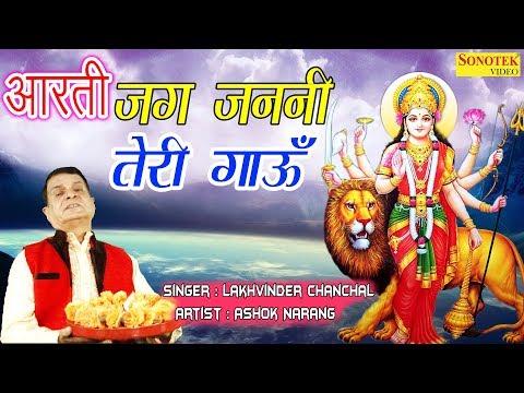 आरती जग जननी तेरी गाउँ | Aarti Jag Janani Teri Gau | Lakhvinder Chanchal | Ashok Narang
