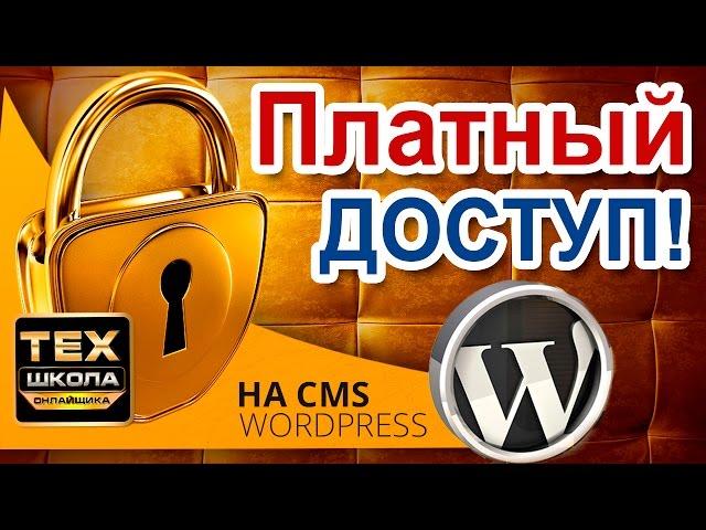 Как сделать сайт с платным доступом на вордпресс [Сергей Трошин]