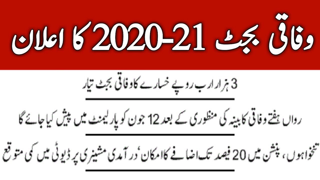 Budget 2020-21 Pakistan Salary and Pension Increase Latest News || News of Salary/Pay Increase