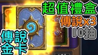 【爐石戰記 Hearth Stone】 開卡包 超值禮盒3傳說 : 嘩嗚!傳說金卡 thumbnail