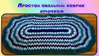 простой и красивый овальный  коврик крючком/МК/для начинающих/Crochet