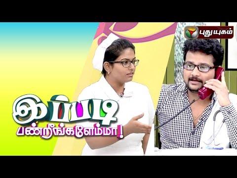 Ippadi Panreengale Ma | 11/10/2015 | Puthuyugam TV