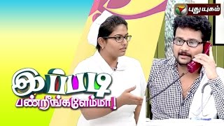 Ippadi Panreengale Ma 11-10-2015 today episode full hd youtube video 11.10.15 | Puthuyugam Tv shows 11th October 2015