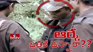 Special Story on Where is Maoist leader RK? | Dead or Alive | AOB Encounter | HMTV