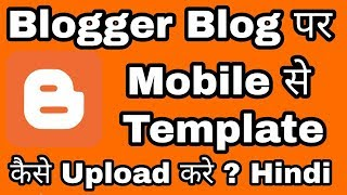 Mobile Se Templates ko change/upload kaise kare ? {How To Change/Upload Tamplates by Mobile}