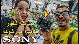 مسابقة للفوز بكاميرا رائعة من شركة SONY شارك بسرعة