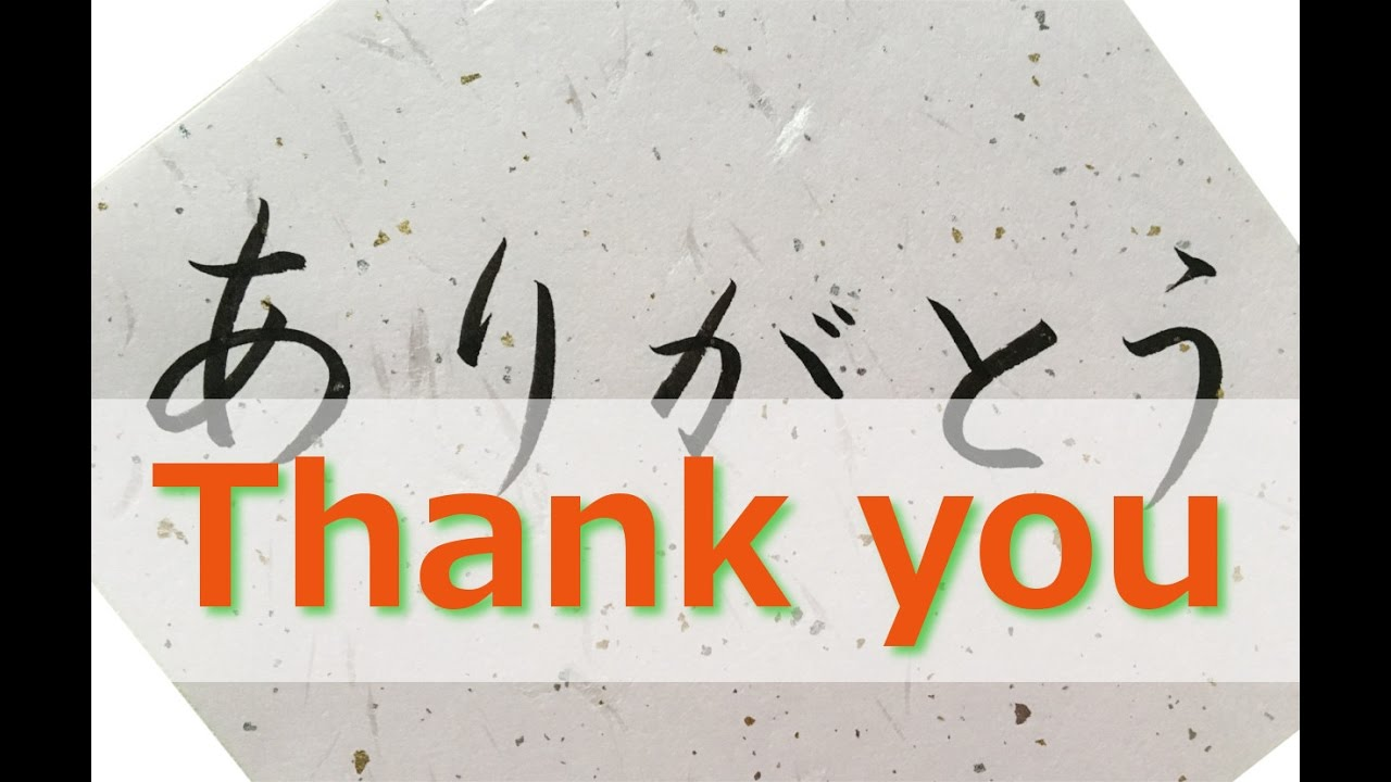 how to write thank you in japanese