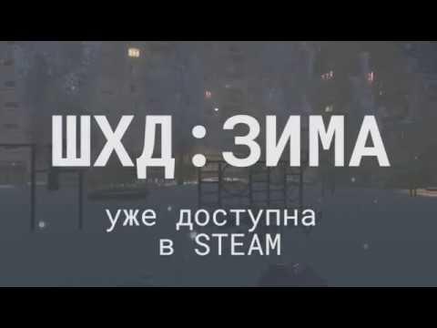 ШХД: ЗИМА \ IT'S WINTER TRAILER | ИЛЬЯМАЗО & АЛЕКСАНДР ИГНАТОВ (SAD3D)