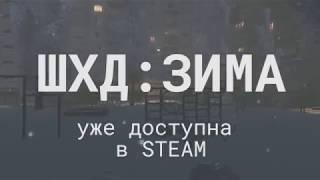 ШХД: ЗИМА \ IT'S WINTER TRAILER   ИЛЬЯМАЗО & АЛЕКСАНДР ИГНАТОВ (SAD3D)