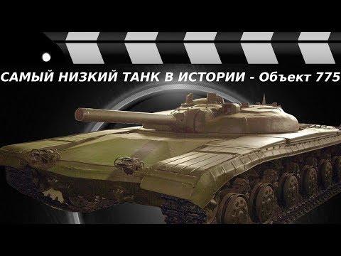Самый низкий танк