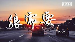 颜人中 - 很需要【動態歌詞/Lyrics Video】