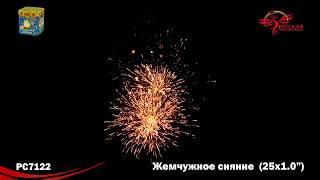 """Фейерверк Жемчужное сияние (1""""x25) РС7122 Русская пиротехника"""