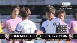 【スカパー!ハイライト/J3リーグ 第35節 藤枝MYFC vs Jリーグ・アンダー22選抜】