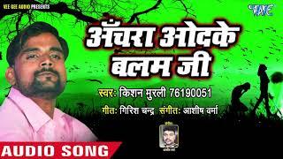 Achra Odhake Balam Ji - Dil Rowata - Kishan Murli - Bhojpuri Hit Songs 2018 New