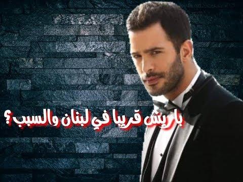 بعد بوراك أوزجفيت.. باريش أردوتش يصلُ إلى لبنان بعد أيام قليله والسبب!