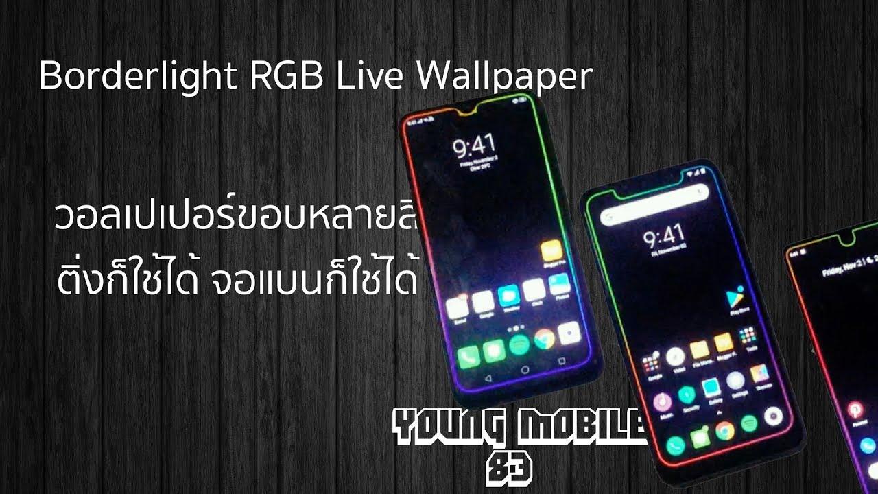 Borderlight live wallpaper