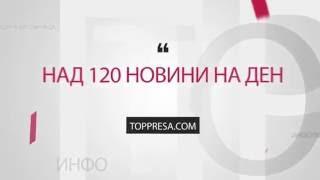 ТОП ПРЕСА - БЕЗАПЕЛАЦИОНЕН ЛИДЕР В ИНТЕРНЕТ ПРОСТРАНСТВОТО