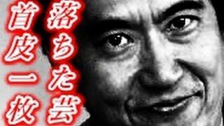 【芸能界裏事情】石橋貴明盟友清原和博を切り捨てたワケとは チャンネル...