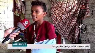 نازحون من الحديدة يسكنون في مقبرة القطيع في عدن   | تقرير أدهم فهد