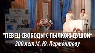Певец свободы с пылкою душой - 200-летие М. Ю. Лермонтова