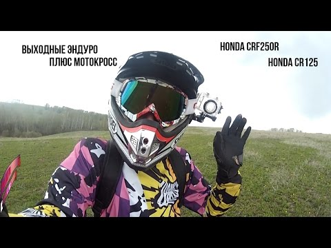 Покатушки на HONDA CRF250R и HONDA CR125 [Эндуро+Мотокросс]