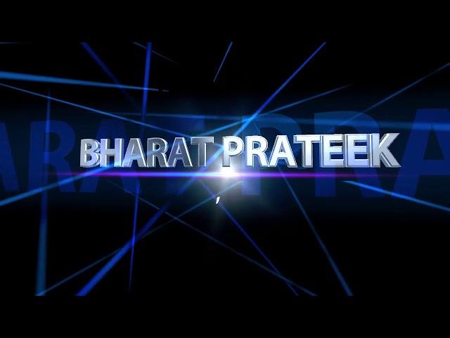 भारत प्रतीक विडियो प्रोमो
