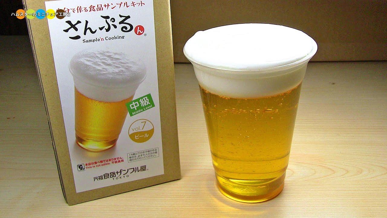 DIY Replica Food Kit - Beer 食品サンプルキットさんぷるん ビール作り