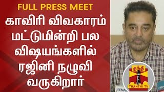 -   Kamal  FULL PRESS MEET
