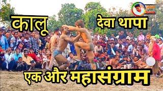 Deva Thapa Vs Kalu new dangal kushti Fatehpur देवा थापा और कालू पहलवान की न्यू दंगल फतेहपुर