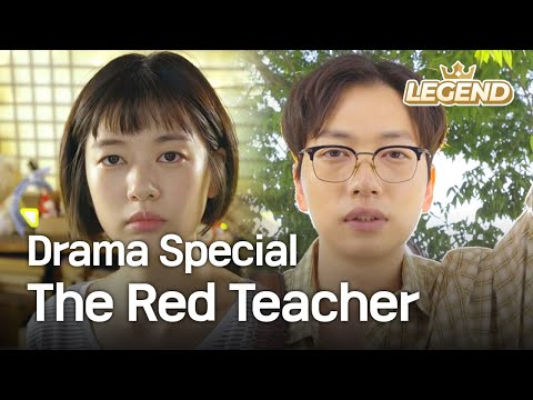 The Red Teacher