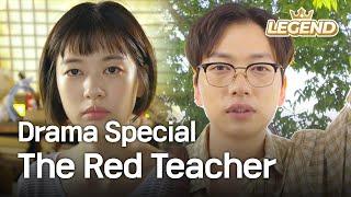 The Red Teacher   빨간 선생님 [2016 Drama  Special / ENG / 2016..11.04]