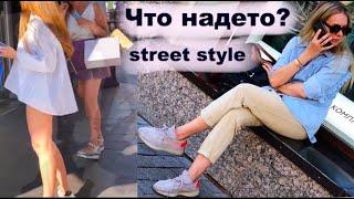 Как выглядят россиянки СТРИТ СТАЙЛ 2020 Как одеваются россияне в жару Что модно этим летом